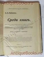 `Среди книг` Н.А.Рубакин. Москва, 1911–1915 гг.
