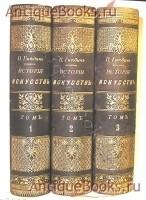 `История искусств` П.П. Гнедич. С-Пб., изд.Маркса, 1897 г.