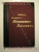 `Цесаревич Константин Павлович` Е. П. Карнович. Издание А. С. Суворина, 1899 г.
