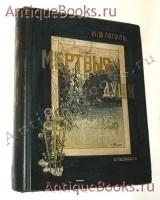 Антикварная книга: Мертвые души. Н.В. Гоголь. издание А.Ф.Маркса, С.Петербург, 1900 г.