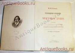 Мертвые души. Н.В. Гоголь. издание А.Ф.Маркса, С.Петербург, 1900 г.
