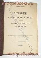 `Угличское следственное дело о смерти царевича Дмитрия 15 мая 1591 г.` Клейн В.Н.. Москва, 1913 г.