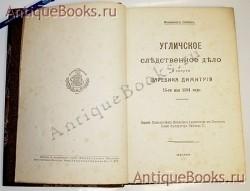 Угличское следственное дело о смерти царевича Дмитрия 15 мая 1591 г.. Клейн В.Н.. Москва, 1913 г.
