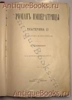 Роман императрицы: Екатерина II императрица Всероссийская. К. Валишевский. Спб., издание А.С.Суворина, 1908 г.