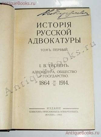 Российская адвокатру по судебным уставам 1864 г оба