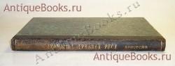 Антикварная книга: Промышленность древней Руси. Н.Аристов. С.-Пб.: Тип. Королева и Ко, 1866 г.