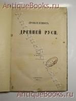 Промышленность древней Руси. Н.Аристов. С.-Пб.: Тип. Королева и Ко, 1866 г.