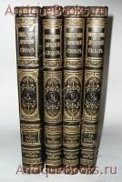 Энциклопедический словарь в 86 томах. Ф.А.Брокгауз и И.А.Ефрон. СПб, 1882-1904 гг.