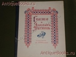 `Сказка о золотом петушке` А.С.Пушкин. Парижъ, Изданiе В.Сiяльскаго.