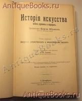 `История искусства всех времен и народов` Верман. в 3-х томах Спб., Просвещение, 1903г.