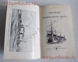`Российский Императорский Флот 1913 год` . СПб., тип. А.Бенке, 1913 год