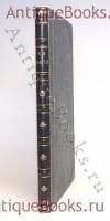 Антикварная книга: Как живет и работает граф Л.Н.Толстой. Сергеенко П.. Москва, 1898 г.