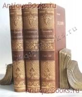 `Полное собрание сочинений Виллиама Шекспира` Виллиам Шекспир. Типография М.Стасюлевича, 1899 г.