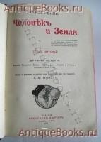 Человек и Земля. В шести томах. Элизе Реклю. Издание Брокгауз-Ефрон, 1906-1909 гг.