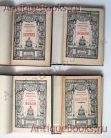 `Библиотека великих писателей Ф. А. Брокгауза и И. А. Ефрона. 40 книг` Пушкин, Шекспир, Мольер, Байрон, Шиллер. Ф.А.Брокгауз - И.А.Ефрон, 1901-1904 гг.