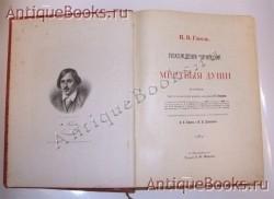 `Мертвые души` Н.В. Гоголь. издание А.Ф.Маркса, С.Петербург, 1900 г.
