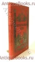 `Юбилейное издание. Отечественная Война. 1812 - 1912` Михайловский-Данилевский А.И.. СПб., т-во Голике и Вильборг, 1912 год