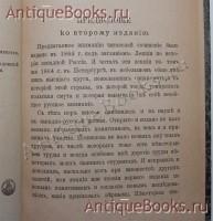 Чтения по истории западной России. профессор М.О.Коялович. Санкт-Петербург, 1884 г.