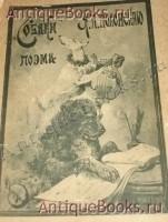 `Собаки` Я.П.Полонский. Юмористическая поэма.  С.-Петербург, Типография А.Траншель, 1892 г.