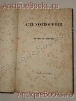 `Стихотворения` Аполлон Майков. С.-Петербург, В Типография Эдуарда Праца, 1842 г.