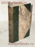 `Письма из Франции и Италии ( 1847 - 1852 )` Искандер. London, Издание Н.Трюбнера, 1858 г.