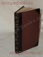 Антикварная книга: Искандер Герцен. Искандер Герцен. Берлин, Типография Карла Шультце, 1859 г.