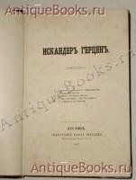 Искандер Герцен. Искандер Герцен. Берлин, Типография Карла Шультце, 1859 г.