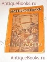`Сергей Карачевцев  Для некурящих ,  Ещё 500 анекдотов ,  Дамские анекдоты ` . Рига, 1928-1932 гг.