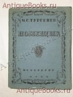 `Помещик` И.С.Тургенев. Петербург, 1922 г.