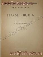 Антикварная книга: Помещик. И.С.Тургенев. Петербург, 1922 г.