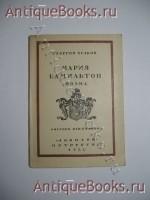 `Мария Гамильтон. Поэма.` Георгий Чулков. Петербург, Издательство  Аквилон , 1922 г.