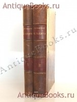 `Сочинения Корнелия Тацита` . С.-Петербург, издание Л.Ф.Пантелеева, 1886 год.