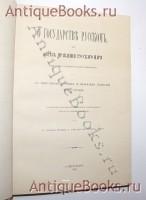 `О Государстве Русском` Флетчер. Издание выпущено в 1905 году А.С.Сувориным.