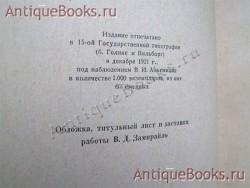 "В.Замирайло. С.Эрнст. Петроград, Издательство "" Аквилон "", 1921 г."