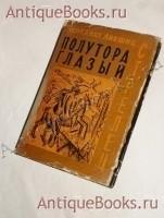 `Полутораглазый стрелец` Бенедикт Лившиц. Ленинград, Типография  Печатного Двора , 1933 г.