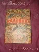 `КАЛЕВАЛА. ФИНСКИЙ НАРОДНЫЙ ЭПОС` . ACADEMIA, Москва-Ленинград, 1933г.