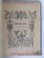 Антикварная книга: Рейнеке-Лис. В.Гёте. Москва, 1902 г.