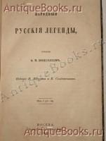 `Народные русские легенды` А.Н.Афанасьев. Москва, В Типографии В.Грачёва и Комп., 1859 г.