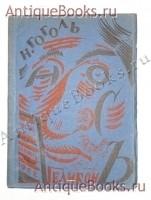 """Антикварная книга: Нос. Н.В.Гоголь. Москва-Берлин, Издательство """" Геликон """", 1922 г."""