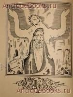 """Нос. Н.В.Гоголь. Москва-Берлин, Издательство """" Геликон """", 1922 г."""