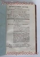 `Литературные Листки, журнал нравов и словесности.` . Февраль 1824. № IV.