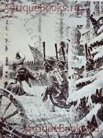`Отечественная война` П.А. Ниве. Спб., книгоиздательство В.К.Ильинчика, 1911-1912 гг..