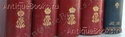`Исторические монографии` В.А.Бильбасов. С.-Петербург, тип. И.Н.Скороходова, 1901