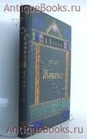 `История живописи в XIX-м веке` А.Бенуа. С.-Петербург, 1902 г.