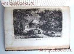 `Парки и сады` Сочинение Андрэ Лефевра. Санкт-Петеррбург, 1871 г.
