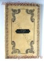 `Статут на орден Св. Станислава` . 1829 год