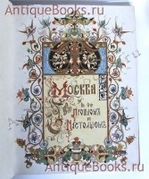 `Москва в ее прошлом и настоящем` Под редакцией Г.Гельмольта. Издательство Образование 1909-1912 года