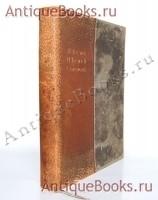 `Песнь песней Соломона` . Книгоиздательство Пантеон, Спб., 1910 г.