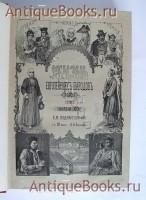 `Жизнь Европейских народов` Е.Н.Водовозова. Санкт-Петербург, 1883-1889 гг..