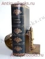 `Север России` М. Сидоров. Спб., в типографии Почтоваго департамента, 1870 год